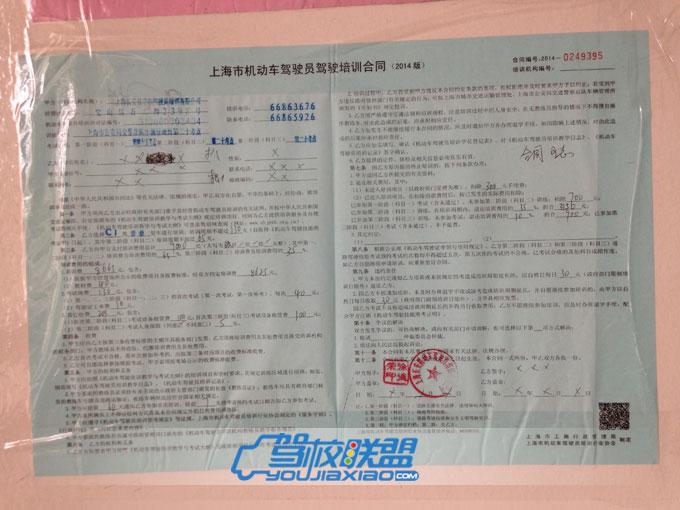 上海市机动车驾驶员驾驶培训合同(2014版)