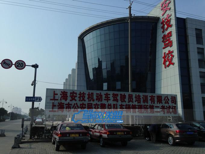 南汇安技驾校基地