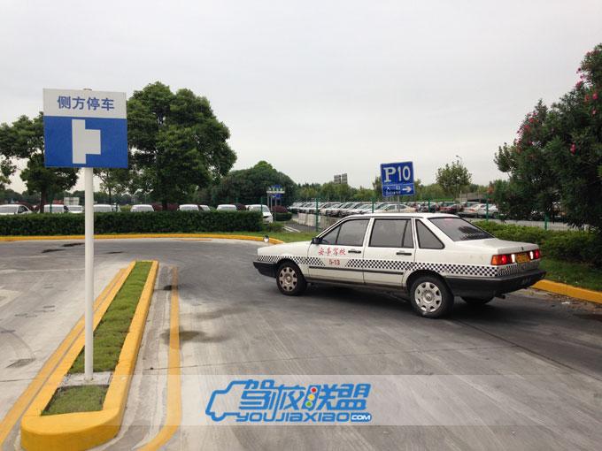 安亭驾校侧方停车