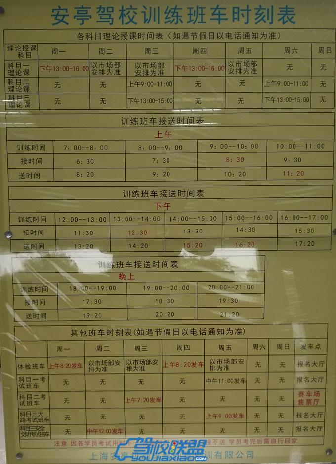 安亭驾校班车时间表