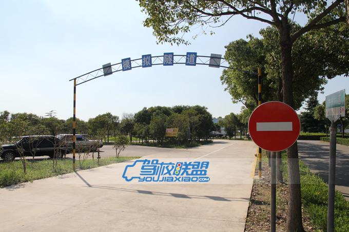 嘉定恒通驾校模拟隧道训练场