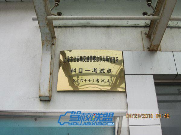 上海市公安局交通警察总队车辆管理所第四十七科目一考试点