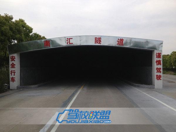 南汇驾校模拟隧道