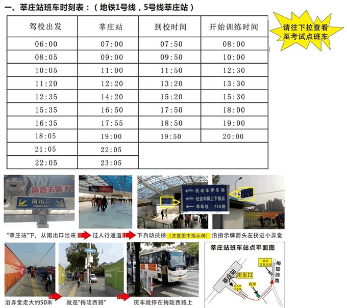 莘庄站班车时刻表