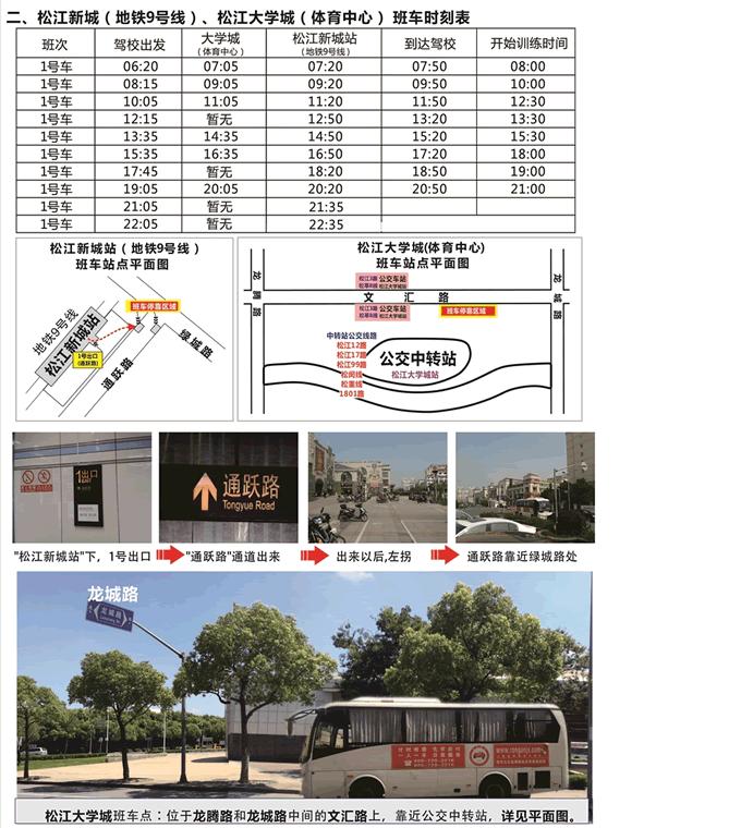 松江新城、松江大学城班车时刻表