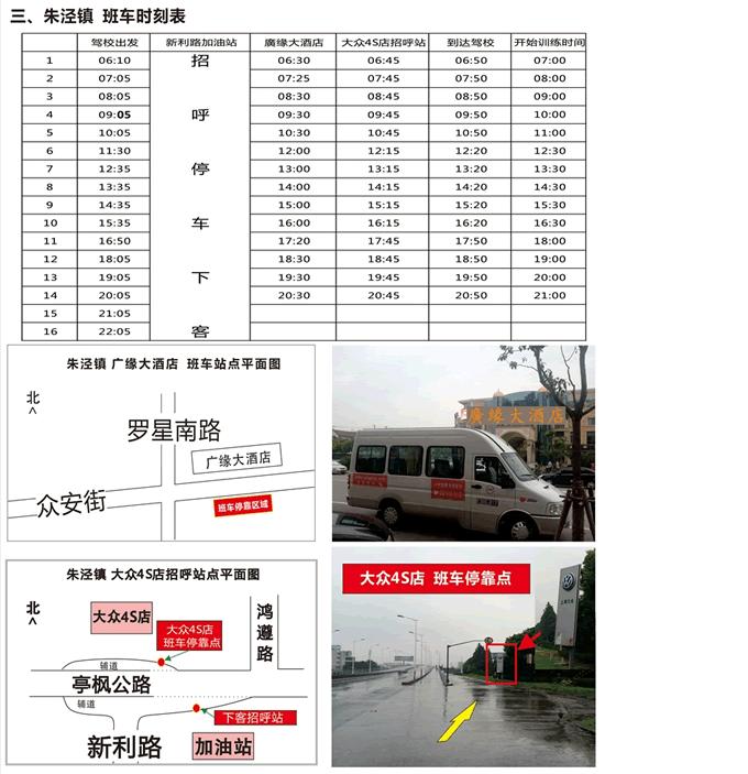 朱泾镇班车时刻表