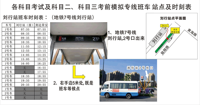 科目二、科目三考前模拟专线班车站点及时刻表