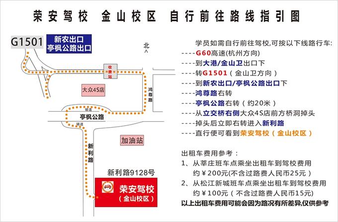 荣安驾校金山校区自行前往路线指引图