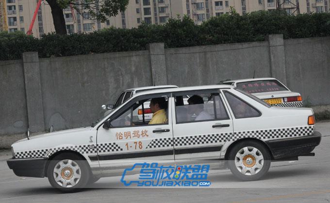 上海怡明驾驶员培训有限公司